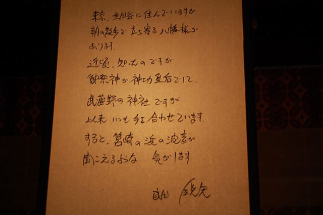 放生会07