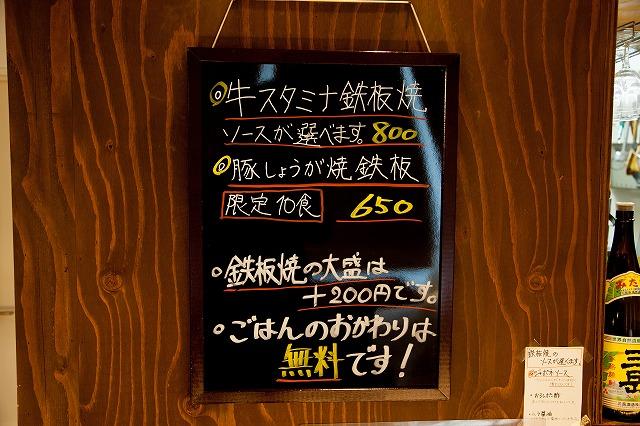 牛スタミナ鉄板焼1