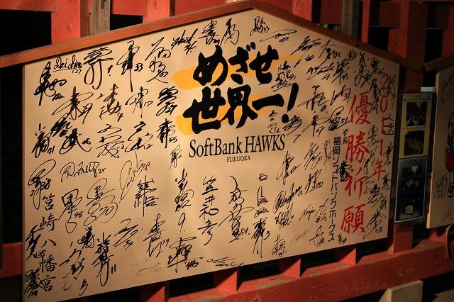 毎年シーズン前に福岡の球団ソフトバンクホークスの選手たちもお参りに来ます