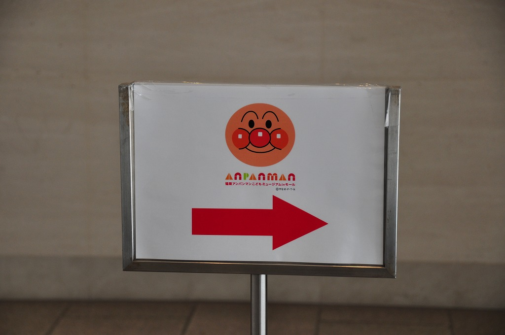 ちびっ子に大人気の福岡アンパンマンこどもミュージアムinモール(リバレインセンタービル5、6F)2