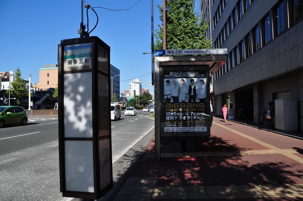 昭和通り 博多五町バス停