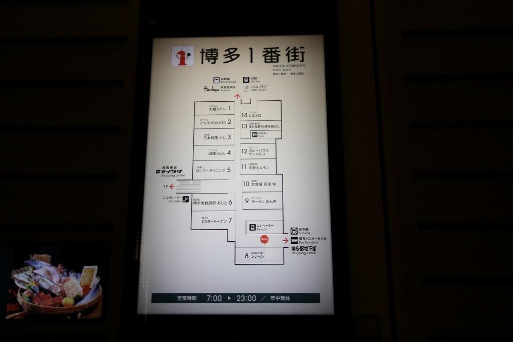 博多駅地下食堂街の「博多1番街」