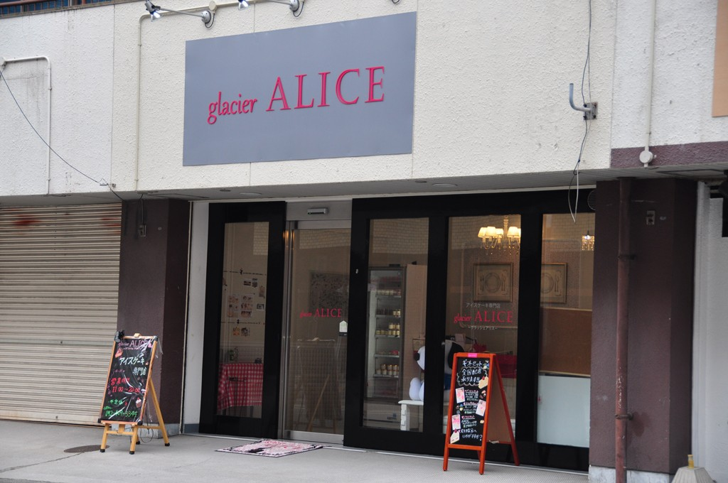 アイスケーキ専門店 glacier ALICE_