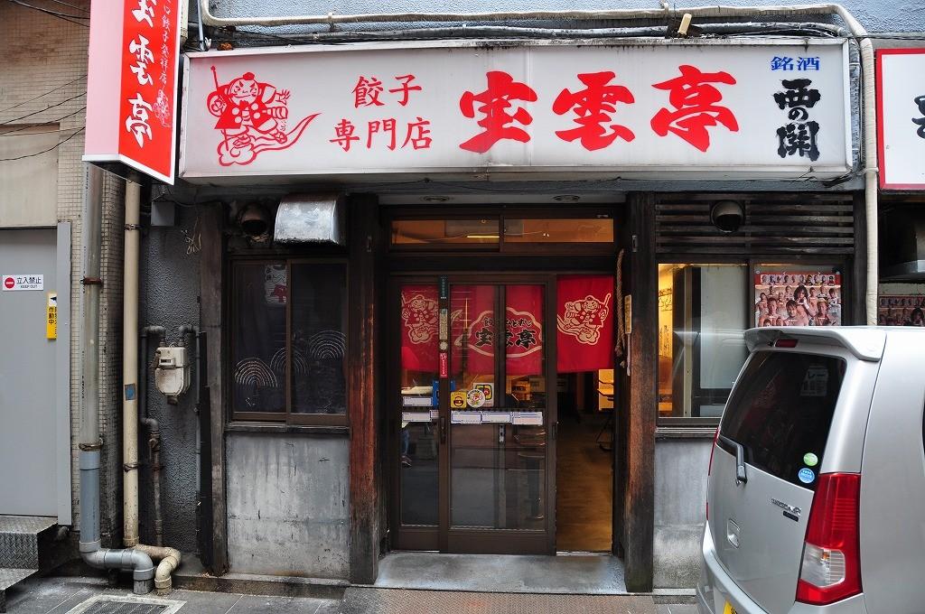 餃子専門店 宝雲亭