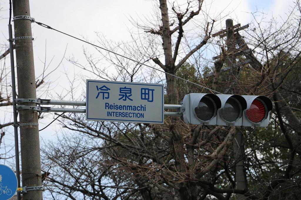 冷泉町(れいせんまち)