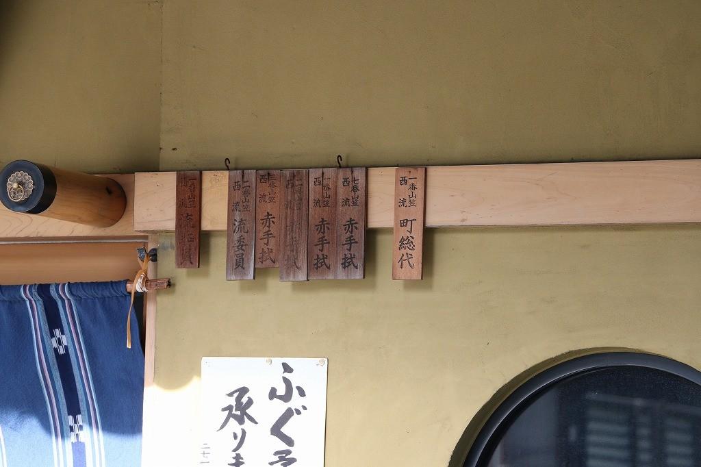 博多祇園山笠の当番町の札等1