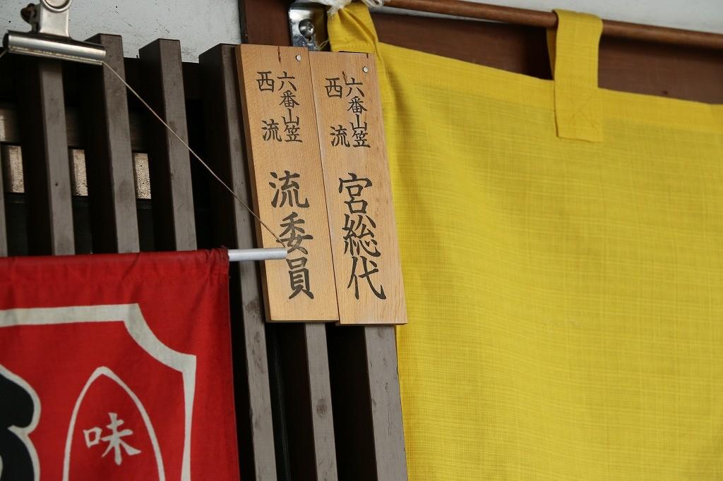博多祇園山笠の当番町の札等2
