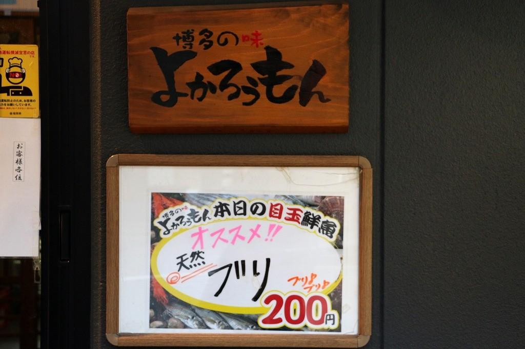旬なお魚のお刺身が、なんと!一人前200円