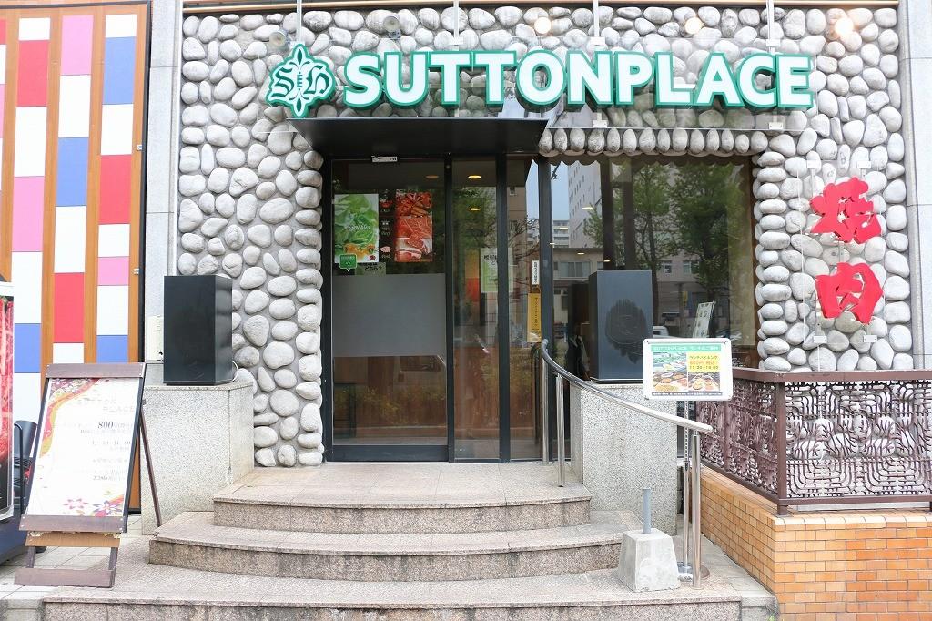 レストランSUTTON PLACE
