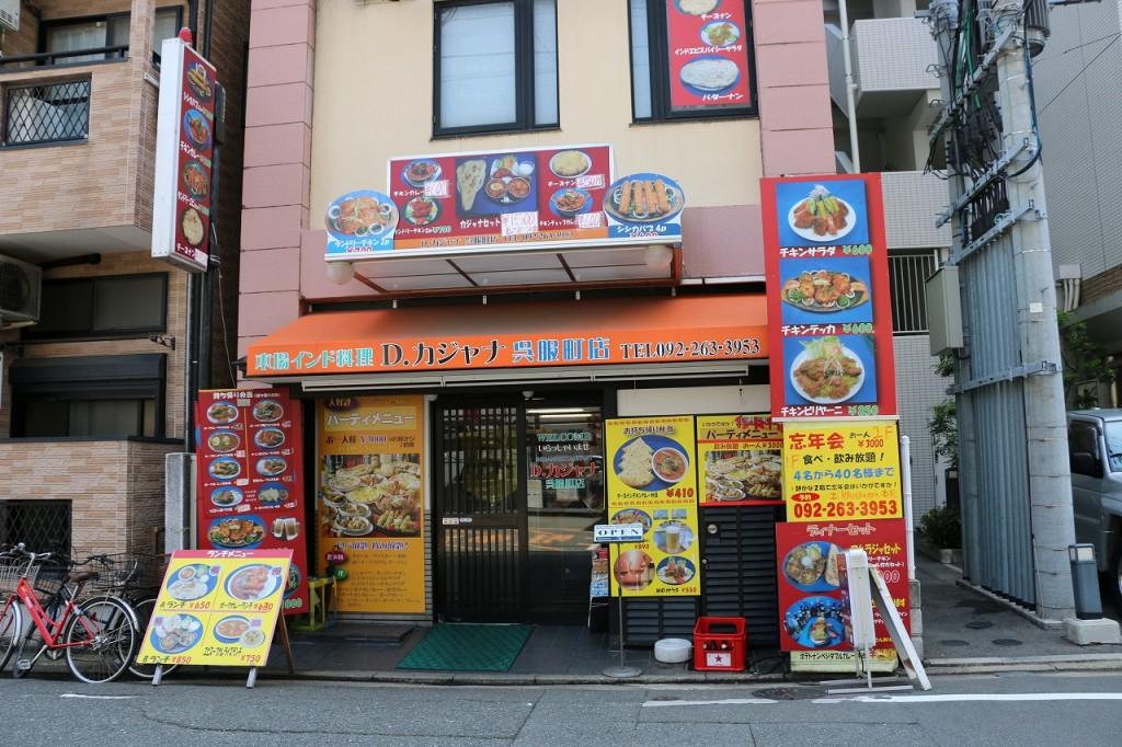 本格インド料理 D.カシャナ呉服町店