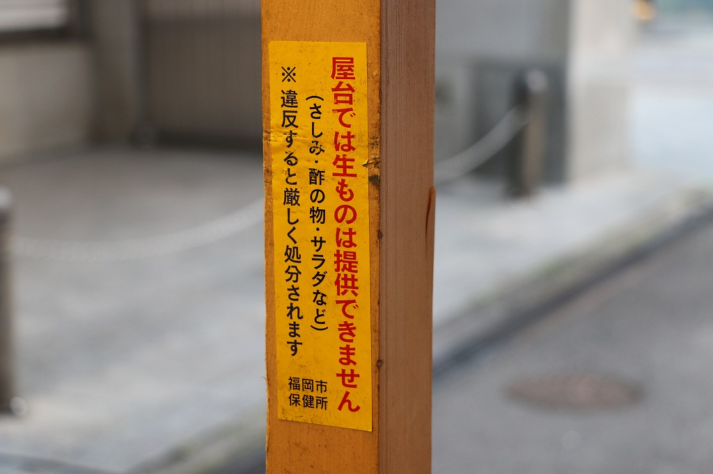 生物は禁止