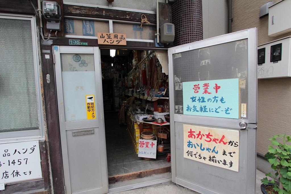 山笠用品 ハンダ