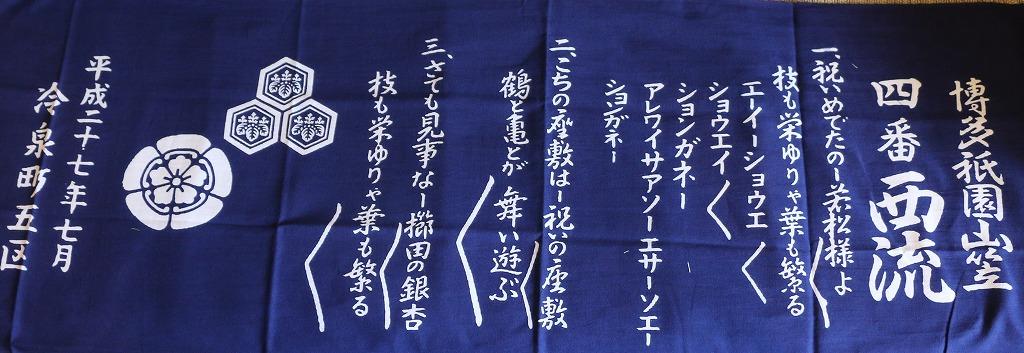 櫛田入りでも唄う「祝いめでた」四番山 西流、冷泉町五区の「手のごい」