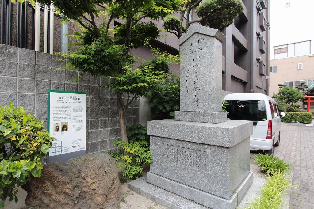 川上音二郎記念碑