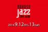 中洲ジャズ おすすめの楽しみ方